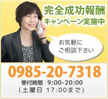 無料相談実施中!!TEL:0985-20-7318 受付時間:9:00-20:00