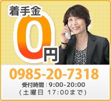 着手金0円 TEL:0985-20-7318 受付時間:9:00-20:00
